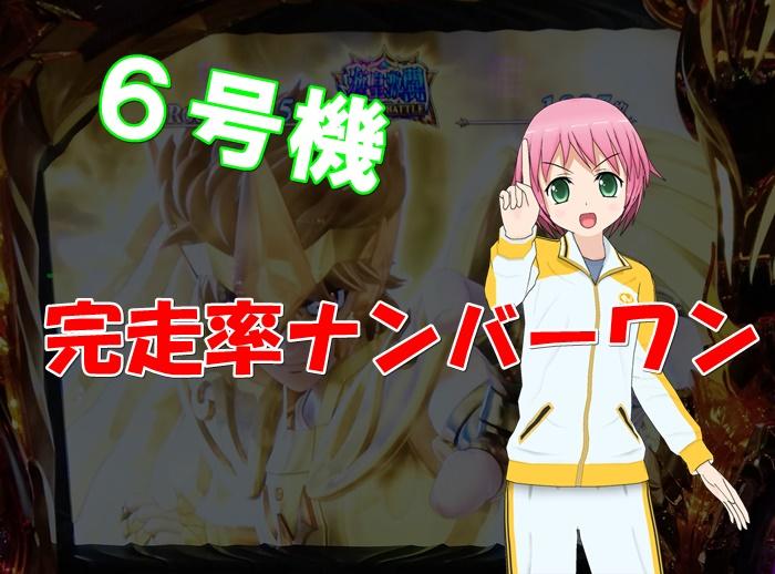 【低レート稼働】6号機で一番完走しやすいのは星矢SP!?