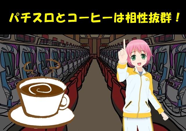 スロッターの超定番!パチスロとコーヒーの相性は抜群だ!