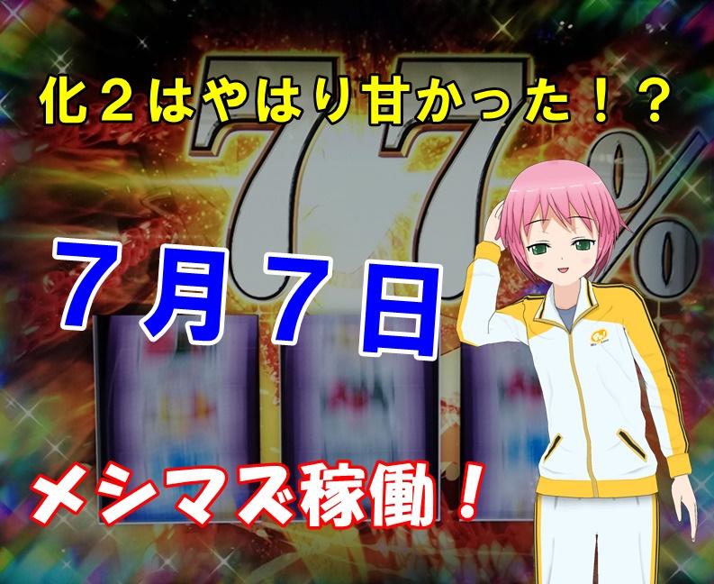 【7月7日】化物語2で推定⑥をゲット! 設定判別簡単すぎない?